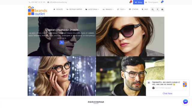 Сайт електроннен магазин за слънчеви очила, рамки за очила, часовници и аксесоари, оригинални модели на световно известни марки с доказан произход и качество, на достъпни цени